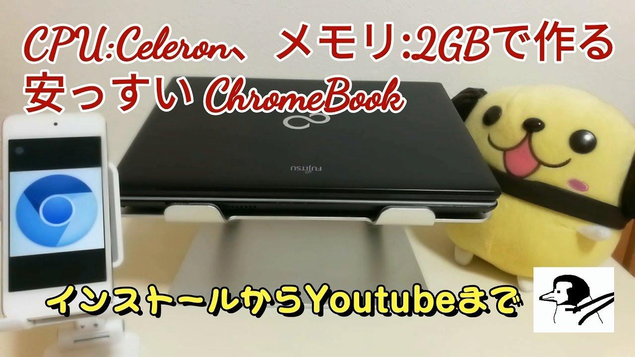 CPU:Celeron、メモリ:2GBで作る安いChromeBook『CloudReady』 ~富士通FUTRO MP720~