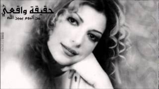 Assala - Haqiqt Wak3i / اصاله - حقيقه واقعي