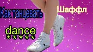 Как научится танцевать Шаффл Дэнс| How to Learn to Dance Shuffle Dance