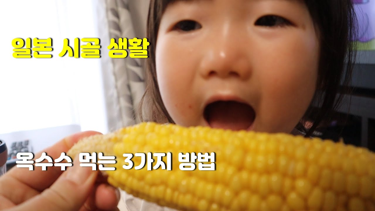 일본 시골 생활 ♬ 옥수수를 먹는 3가지 방법 (한일부부,국제커플,日韓夫婦)