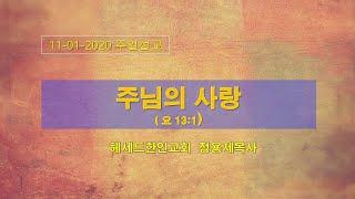 """""""주님의 사랑"""" (요13:1) 주일설교 (11-1-20) 정용제목사"""