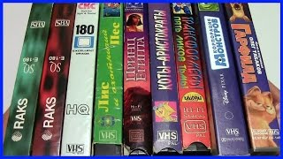Моя коллекция VHS видеокассет My VHS Collection