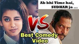 Priya Prakash Varrier v/s Nana Patekar | Best Comedy Video