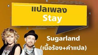 Stay - Sugarland [ซับไทย]