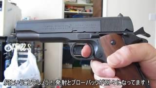 【化石】タナカワークスM1911A1ガスブローバック 試射