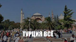 С 15 апреля по 1 июня Россия приостановит авиасообщение с Турцией и Танзанией