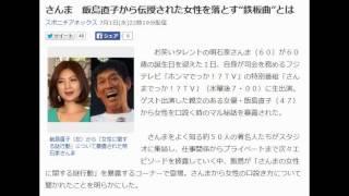 """さんま 飯島直子から伝授された女性を落とす""""鉄板曲""""とは お笑いタレン..."""
