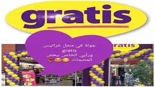 جولة في محل غراتيس /gratis / #كريمات تجميلية🌸 ورأيي الخاص ببعض المنتجات ♡الجزء الثاني♡