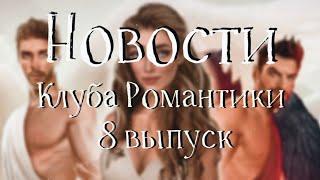 СВАДЬБА И ВСЕ ПРО РОЖДЁННАЯ ЛУНОЙ, СЕКРЕТ НЕБЕС, Я ОХОЧУСЬ НА ТЕБЯ   Новости Клуба Романтики #8