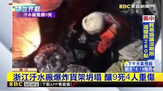 最新》浙江汙水廠爆炸貨架坍塌 釀9死4人重傷