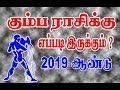 கும்பம் - 2019 ஆண்டு ராசிபலன் | KUMBAM 2019 YEAR PREDICTION