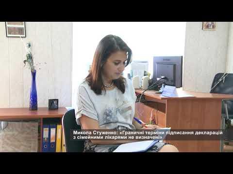 Телеканал АНТЕНА: Микола Стуженко про реформування первинної ланки медицини