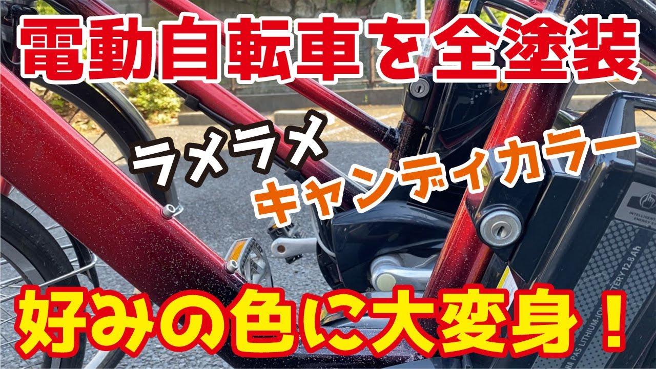 【自転車DIY】電動自転車を全塗装!オリジナルカラーで大変身