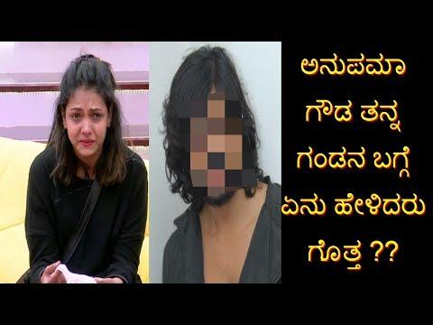 Anupama Gowda Tells About Her Husband Youtube