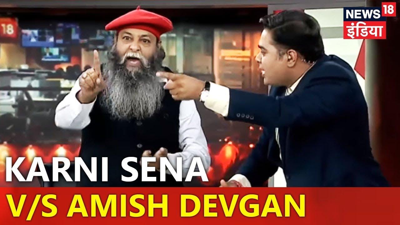 Karni Sena के महासचिव और Amish Devgan का बीच Debate में हंगामा | News18 India
