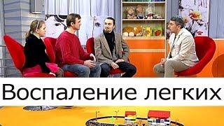 Воспаление лёгких - Школа доктора Комаровского