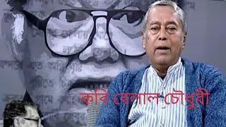 Poet Belal Chowdhury & Poet Sunil Gongapadhy talking their times || watchingonLIFE