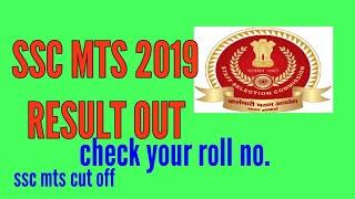 Ssc mts result out |ssc mts result|ssc mts result check sarkari result|ssc mts 2019