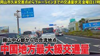 岡山県 国道2号線 最大交通量が中国地方トップクラス 久米交差点からブルーラインまで