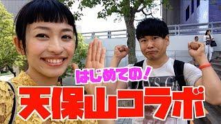【ポケモンGO】東名阪コラ・・・ぼ?初めての天保山GO!【PokemonGo】