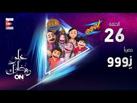 مسلسل زووو HD - الحلقة السادسة والعشرون - بشرى والفنان محمد عادل - (Zeoo (26  - 20:20-2017 / 6 / 21