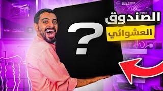 اشتريت اغرب المنتجات من النت | عطوني شي😳 ماتصدق!!!!