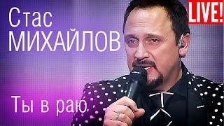 Стас Михайлов   Ты в раю Live Full HD