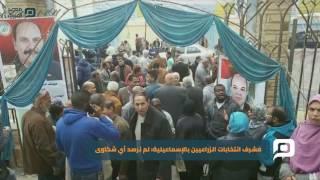 مصر العربية | مشرف انتخابات الزراعيين بالإسماعيلية: لم نرصد أي شكاوىf