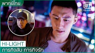 พากย์ไทย: ต่อสู้กับผู้ก่อการร้าย | ภารกิจลับ ภารกิจรัก(My Dear Guardian) EP.15 | IQiyi Thailand