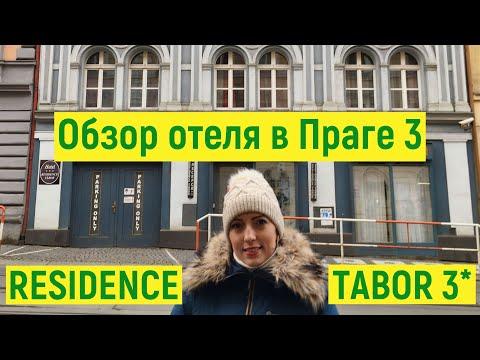 Наш отель в Праге 3 (Чехия). Цена. Завтрак. Плюсы и минусы Residence Tabor и Hotel Golden City Garni
