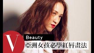 亞洲女孩必學10種紅唇畫法|彩妝教學  (特輯)|Vogue Taiwan