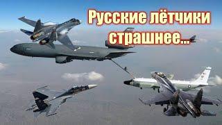 Американцы не ожидали такого ответа от русских летчиков!