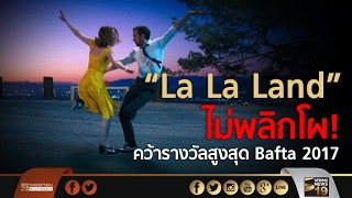 """La La Land"" ไม่พลิกโผ! คว้ารางวัลสูงสุด Bafta 2017 - Springnews"