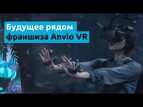 Франшиза Anvio VR - будущее уже рядом!