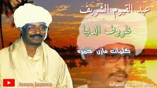 عبد القيوم الشريف/  ظروف الدنيا/  كلمات مازن حمزة