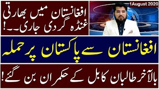 Ghulam Nabi Madni Described Today's Top Latest Updates About Current Events | 1 August 2020 |
