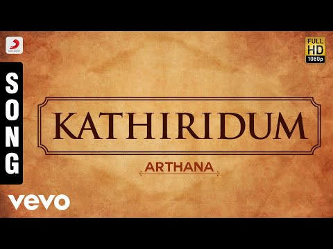Arthana - Kathiridum Malayalam Song | Murali, Priyaraman, R. Radikaa Sarathkumar
