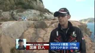 2013 第1回 マルキユーM-1カップ 全国グレ釣り選手権大会 決勝