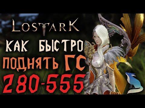 Lost Ark [Гайды]. КАК БЫСТРО АПНУТЬ ГС С 280 ДО 555❓❔