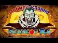 Непредсказуемый слот BOOK OF RA в онлайн казино вулкан. Бонусная игра с заносом на большой выигрыш.