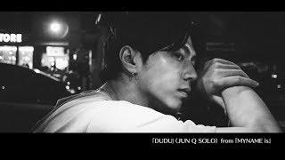 「DUDU」 (JUN Q SOLO)Music Video公開!(from MYNAME『MYNAME is』)