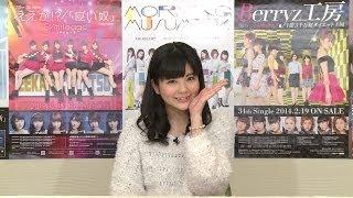 今回のMCはスマイレージ田村芽実! 2月19日発売Berryz工房「1億3千万総...