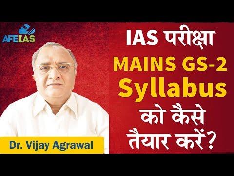 IAS Mains General Studies-2 syllabus explained    UPSC Civil Services   Dr. Vijay Agrawal   AFEIAS