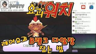 [부스팅] 요괴워치 3DS 플레이 #86 (Yo-Kai Watch) B랭크 레어 다앞장 잡는법