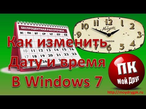 Вопрос: Как изменить интервал синхронизации времени в Windows 7?