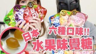 【哈囉小劇場】六種果實口味日本味覺糖開箱試吃!! thumbnail