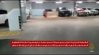 المسائية.. تطورات جديدة بقضية مقتل الصحفي السعودي جمال خاشقجي