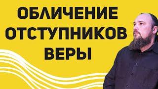 Отступники веры, что с ними делать? Священник Максим Каскун