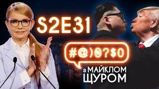 Тимошенко, голі люди, Трамп: #@)₴?$0 з Майклом Щуром #31