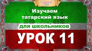 Татарский язык. Обучающее видео. Урок 11. Tatar language.